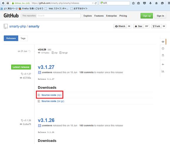 GitHubからSmartyをダウンロード
