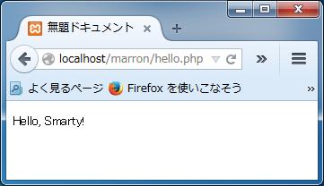 HelloSmarty実行結果