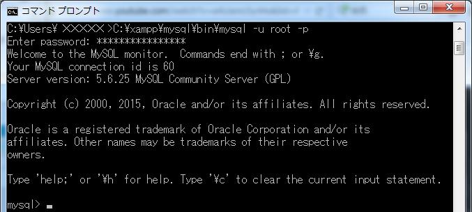コマンドプロンプトを使ってrootユーザーでMySQLサーバーに接続する