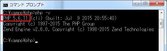 PHPのバージョンコマンドプロンプトで表示
