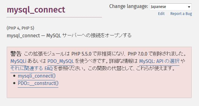 PHP公式サイトMySQLへ接続する