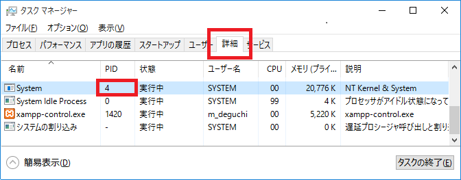 System(PID:4)にてポート番号80を使用_01