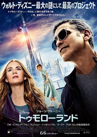 movie_20150801_tomorrow_land.jpg
