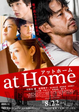 movie_20150829_at_home.jpg