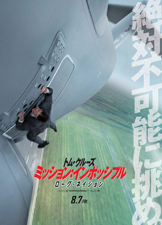movie_20150926_mission_impossible_rogue_nation.jpg