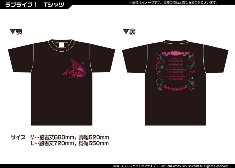 ラブライブ! Tシャツ-ナシ