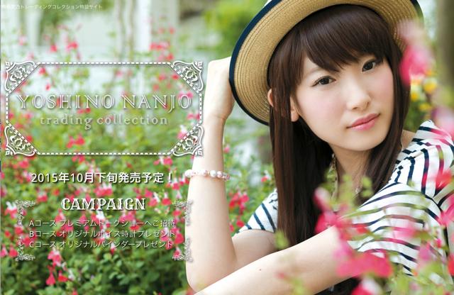 nanjo_card.jpg