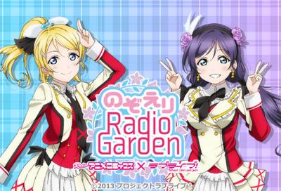 nozoeli_radio.png