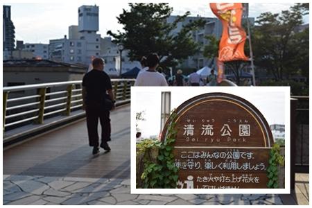 清流公園3