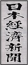 nikkei_s.jpg