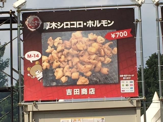 肉ふぇす4