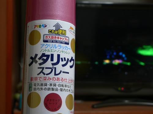 使用したカラースプレー缶
