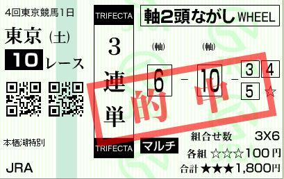 t10 h2710103