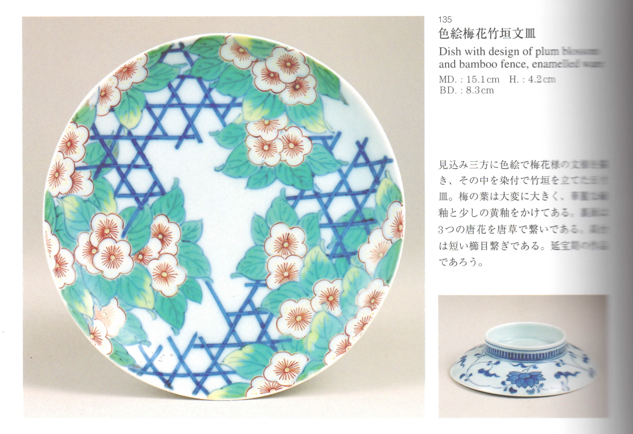 鍋島色絵梅文皿