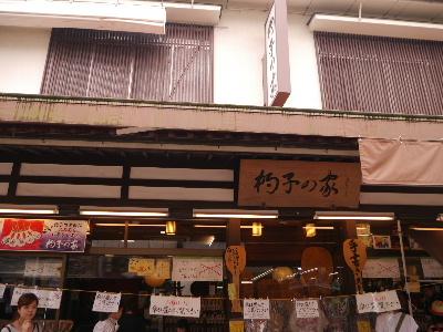 広島8−4