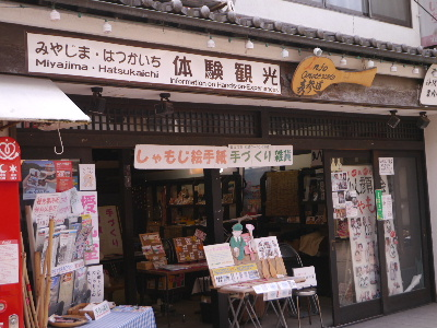 広島8−8