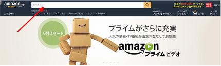アマゾン検索画面