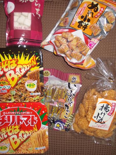 秋田からの贈り物