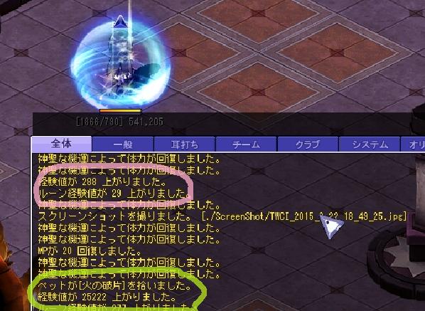 火炎通常経験地15