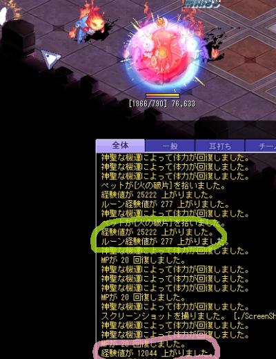 神殿火通常経験地13