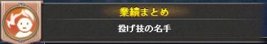 ナヤ育成1