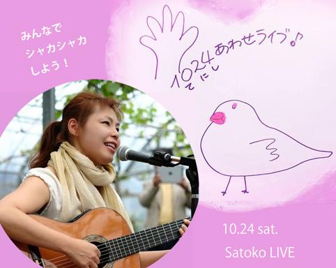 satoko_sss.jpg