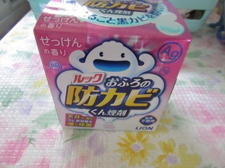 風呂掃除5