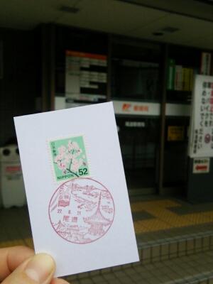 広島 尾道郵便局の風景印 - める...