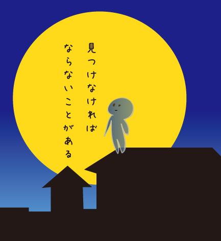 月夜の散策