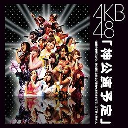 jkt_akb48rcp_06.jpg