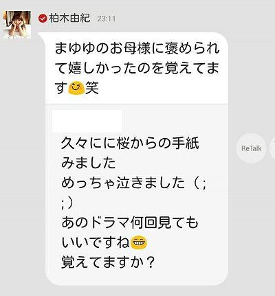 yuki_20151012235142454.jpg