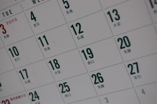 a0006_002881カレンダー