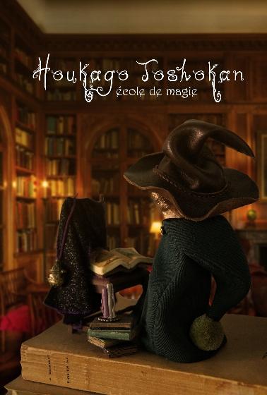 houkagotoshokan_main (378x560) (378x560)
