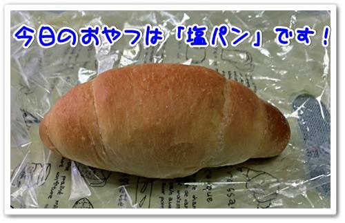 塩パンです
