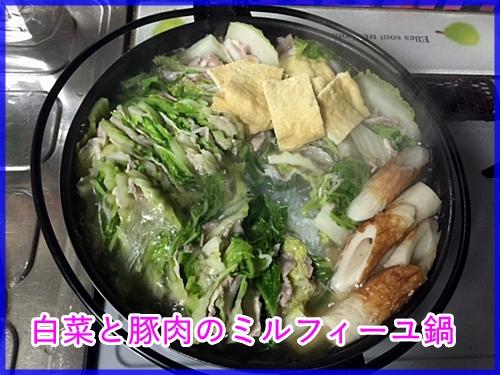 ミルフィーユ鍋1