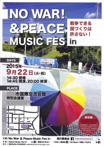 No War & Peace Music Fes in 左京・2-1