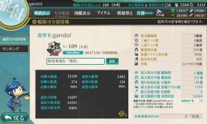 20150829司令部情報