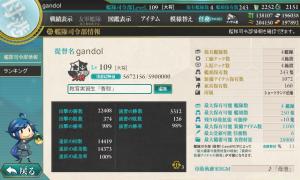 20150830司令部情報