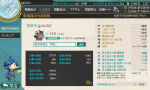 20150922司令部情報
