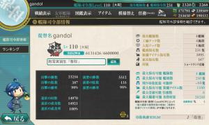 20150923司令部情報