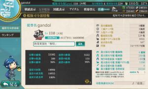 20150924司令部情報