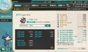 20150925司令部情報
