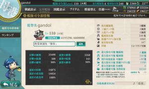 20150928司令部情報