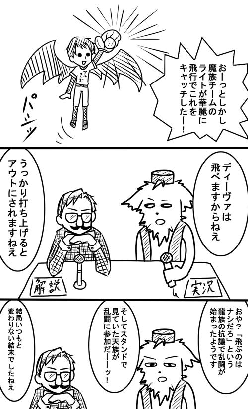 yakyuneta02.jpg