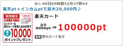 インカム楽天1万円