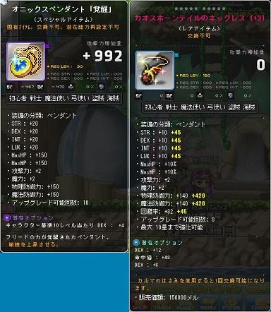 Maple151004_232832.jpg