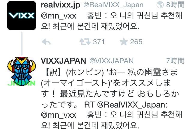 VIXX記事4