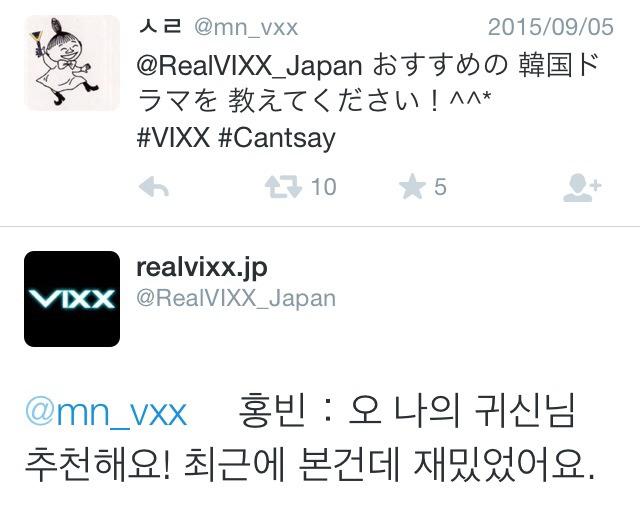 VIXX記事3
