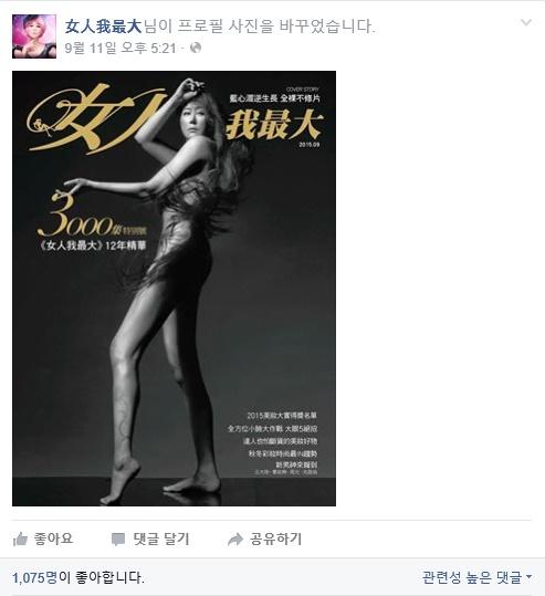 台湾雑誌1