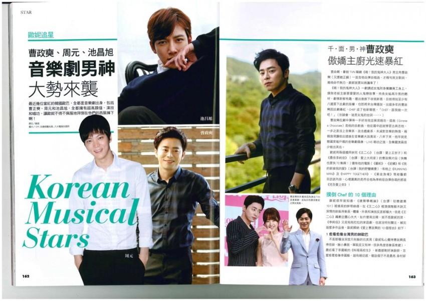 台湾雑誌2